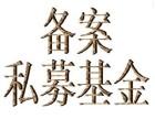 转让一家北京投资管理公司需要多少钱
