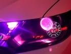 【广州炫澜车灯】专业升级汽车大灯总成、透镜、天使眼