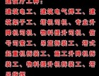 上海建筑电焊工证哪里好考,电焊工 操作证考证