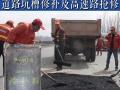 沥青冷补料可以做一个长久的补丁