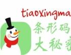 咨询条码在什么部门湖北武汉食品条形码办理流程