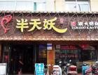 加盟半天妖烤鱼多少钱/青花椒烤鱼店加盟/KTV酒吧式烤鱼餐厅