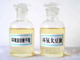 环氧树脂 环氧甲酯 环氧大豆油 DOP增塑剂 PVC薄膜 厂家供