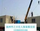 海运铁皮住人集装箱(活动房)