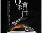 8月钜惠 新车启辰T70以租代购0首付购车