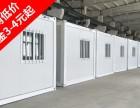 北京集装箱房出租出售,租金低至3-4元/天
