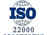 下沙ISO22000咨询要求