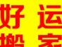 芜湖好运专业搬家公司家庭搬家单位搬迁上下货诚信服务