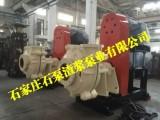 石家庄水泵厂,石家庄水泵厂安装尺寸,石泵渣浆泵业