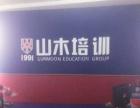 学英日韩语,山木培训专业,国庆钜惠来袭,有新开课