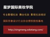 重庆涪陵区学化妆去哪里 涪陵区的化妆培训学校地址在哪