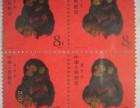 哈尔滨回收生肖邮票版张,四方连,年册,份票,高价现金回收钱币