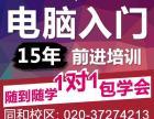 广州白云区电脑入门培训