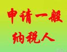 广州白云区石井富力半岛审计业务 出具企业所得税汇算清缴