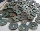 私下收購古玩古董 大量收購古錢幣