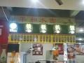漳州大学食堂档口 酒楼餐饮 商业街卖场