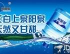 沈河区北站泉阳泉 娃哈哈 阿尔卑斯桶装水水站