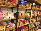 大学较一家进口食品店