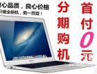 南京笔记本电脑分期付款,联想,苹果三星等各大品牌笔记本
