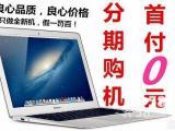 南京笔记本分期付款,联想,苹果,三星戴尔全系列笔记本