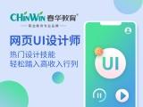 宁波哪里学UI设计 UI设计还值得学吗