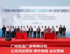 广州布洛策展公司提供项目签约仪式策划场地布置
