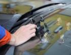 临沂汽车玻璃修复 凹陷修复 隐形车衣 快速换机油