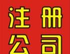 东莞横沥本地公司注册变更营业执照代办劳务派遣注册代办专业服务