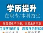 博雅教育-电大(开放大学)招生啦 专升本 高升本 高升专任挑