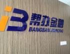 上海贷款公司 银行合作 有工作就能贷 无抵押贷款