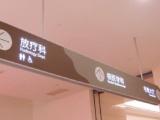 南京医院标识图片