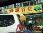 龙岗欧景城商铺临愉园市场44平210万