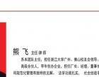 熊飞律师 专业刑事辩护 民商事纠纷