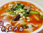 郑州阿利茄汁面加盟多少钱-