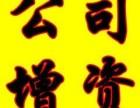 经开区南艳湖商标注册变更转让找安诚财务张千千会计