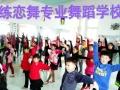 潍坊寒亭练恋舞专业舞蹈学校春季招生火热报名中