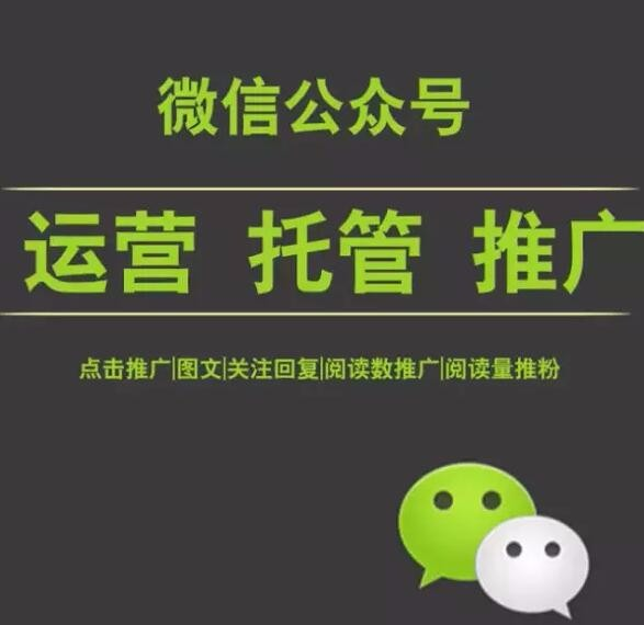 长沙火速网络科技有限公司专业微信营销服务