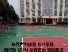 丙烯酸球场地坪施工找世名、篮球场地面重新刷漆多少钱