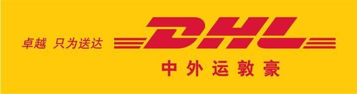 宣武DHL国际快递 宣武DHL国际货运 宣武DHL