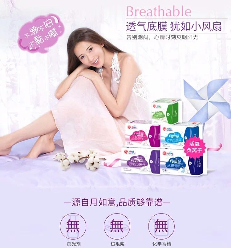 月如意卫生巾的价格?月如意卫生巾好用吗?