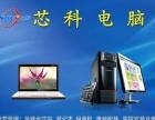 兴文县芯科电脑维修