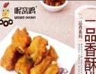 台湾小吃窝喔鸡大鸡排入住兰考县,欢迎品尝