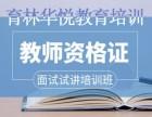 青岛学习教师资格证网课正在授课,随时可学