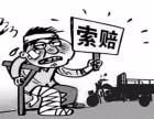 2017交通事故精神抚慰金赔偿标准丨北京金钲律师事务所