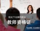 苏州园区教师证培训班苏州唯亭教师证通关班