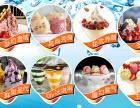 莆田甜品加盟,收入九家店,小本生意5-10平米开店