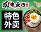 蝦米东西龙虾饭 诚邀加盟