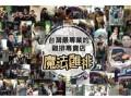 魔法鸡排加盟 2017台湾炸鸡加盟店排行榜之首 咨询热线
