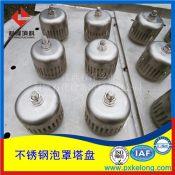 不锈钢泡罩塔盘圆泡帽塔板可生产0.3米-15米直径厂家