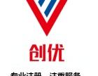福州五区公司注册 变更可上门服务